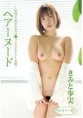 ヘアーヌード〜無修正・美少女系・ロ●フェイス・セクシー女優〜きみと歩実