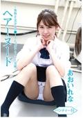 ヘアーヌード〜無修正・美少女ロ●ータ・ちっぱい・セクシー女優〜あおいれな