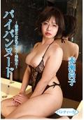 パイパンヌード〜無修正・巨乳Fカップ・美熟女〜 赤瀬尚子