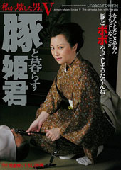 私が、壊した男。5 豚と暮らす姫君 川瀬さやか31歳