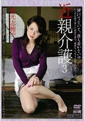 近親介護3 挿れてないと落ち着かないの・・・ 和光志穂45歳