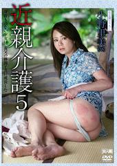 近親介護5 身寄りのない少女は、義父の体罰と共に成長した 小野里美38歳