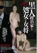 黒人政治家と処女と女将 菊川麻里37歳・七草まつり20歳