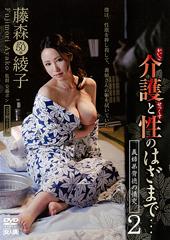 介護と性のはざまで・・・2 藤森綾子46歳