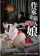 作家と妻と箱入り娘。 北野ひとみ・桜井ひとみ