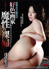 好色画家と魔性の裸婦 浅倉彩音30歳