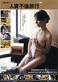 密着生撮り 人妻不倫旅行 #100 完全版 人妻・真希48才