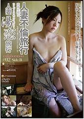 密着生撮り 人妻不倫旅行×人妻湯恋旅行 collaboration #02 Side.B 人妻・有希30歳