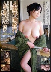 密着生撮り 人妻不倫旅行×人妻湯恋旅行 collaboration#03 Side.A 人妻・みゆき(32歳)の場合