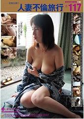 密着生撮り 人妻不倫旅行 #117 人妻・瑞江40才