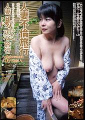 密着生撮り 人妻不倫旅行×人妻湯恋旅行 collaboration#05 Side.A 人妻・けいこ40歳