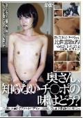 新・奥さんシリーズ[44] 比佐恵 27歳