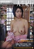 人生紀行#017 〜大地礼賛・取り戻したいもの〜登美江40歳の場合
