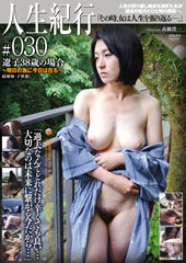人生紀行#030 〜明日のために今日は在る〜遼子 38歳の場合