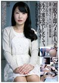 新・奥さんシリーズ [95] 美沙 36歳