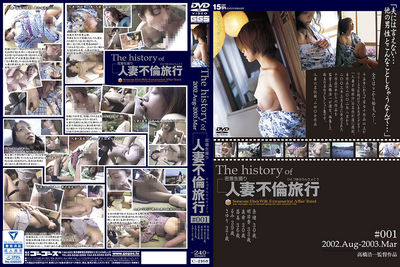 The History of 人妻不倫旅行 2002.Aug-2003.Mar #001