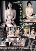 The history of うちの妻を寝取ってください06 2013,Oct.〜