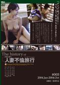 The history of 人妻不倫旅行#003 2004.Feb.〜2004.Oct.