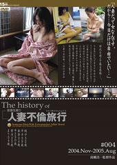 The history of 人妻不倫旅行#004 2004,Nov.〜2005,Aug.
