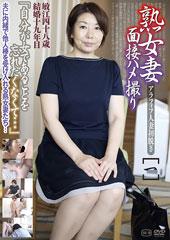 熟女妻面接ハメ撮り[一] 敏江 48歳 結婚十九年目