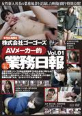 株式会社ゴーゴーズ AVメーカー的業務日報 vol.1