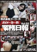 株式会社ゴーゴーズ AVメーカー的業務日報 vol.2