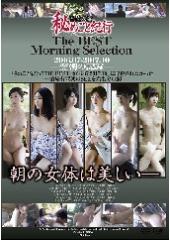 秘めごと紀行 The Best Morning Selection 2016.07-2017.10