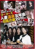 ゴーゴーズ 人妻温泉忘年会〜狂乱の宴2017〜 side.A