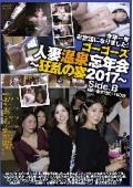 ゴーゴーズ 人妻温泉忘年会〜狂乱の宴2017〜 side.B