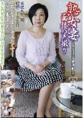 熟女妻面接ハメ撮り[六] 真澄 51歳 結婚二十六年目
