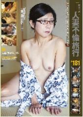 密着生撮り 人妻不倫旅行#181 人妻伸子(49)