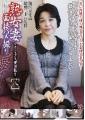 熟女妻面接ハメ撮り[八] 浪江 50歳 結婚二十八年目