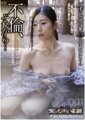 密着生撮り 不倫、それから… 人妻・靖美(38歳)