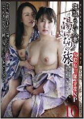 うちの妻を寝取ってください 特別篇 寝取られ人妻湯けむりの旅 10SP H恵 25歳 涼子45歳