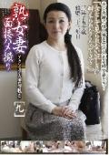 熟女妻面接ハメ撮り[九] 三津子 50歳 結婚二十三年目