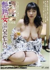 艶熟女 温泉慕情#014 渚 50歳 離婚歴1回 子供2人