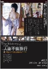 The history of 人妻不倫旅行#015