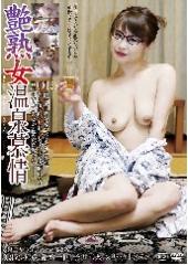 艶熟女 温泉慕情#015 薫 40歳 離婚1回 子供2人