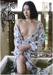 密着生撮り 不倫、それから…002 人妻・瑠璃子(27歳)