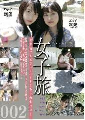 女子旅002 女友達二人のプライベート自撮り撮影旅行