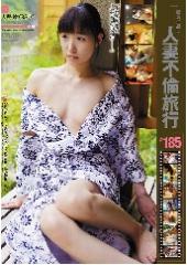 密着生撮り 人妻不倫旅行#185 人妻玲(33)