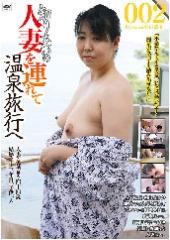 知り合いの人妻を連れて温泉旅行へ002 人妻 美穂 44歳