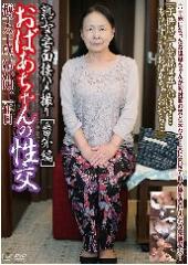 熟女妻面接ハメ撮り 番外編 おばあちゃんの性交 梅子 60歳 結婚四十一年目