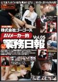 株式会社ゴーゴーズ AVメーカー的業務日報 vol.5