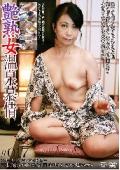 艶熟女 温泉慕情#017 三津子 49歳 離婚1回 子供1人