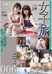 女子旅006 女友達二人のプライベート自撮り撮影旅行