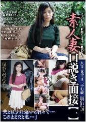 素人妻・口説き面接【一】 景子 27歳