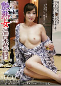 艶熟女 温泉慕情#020 沙也香 40歳 離婚1回 子供無し