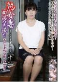 熟女妻面接ハメ撮り[十二] 美鈴 50歳 結婚23年目