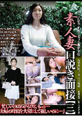 素人妻・口説き面接【三】 美沙子 35歳